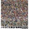 早川書房編集部・編 「ハヤカワ文庫SF総解説2000」