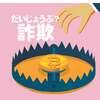 【仮想通貨】詐欺やマルチにご注意【超初心者】だまされないで!