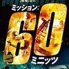 映画感想:「ミッション:60ミニッツ」(45点/アクション)
