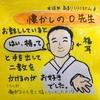 稽古日記~絶対最強ポイント article18