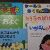 【育児】図書館で子供の本20冊を借りてきました!!