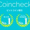 国内初なりすまし補償、多種アルトコイン、レンディングは【Coincheck】