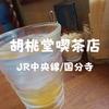 【国分寺喫茶】2017年春オープン「胡桃堂喫茶店」おしゃれな店内で優雅なひと時
