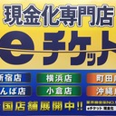 Genkinka.e-ticket's blog