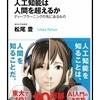 松尾 豊 (著)『人工知能は人間を超えるか ディープラーニングの先にあるもの 』読了