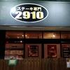 2910(ニクジュウ) 西焼津店