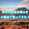 11月末初冬の日光白根山!菅沼コースで五色小屋泊で登ってきた!