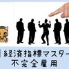 【第5回】経済指標マスター講座50〜不完全雇用〜