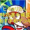 ハワイだよ!ヒキョリさんの特攻選手育成おすすめデッキ!箱崎がまさかの必須級!?[パワプロアプリ]