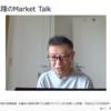 広木隆のMarketTalk 8/19/2020 - コアで持つS&P500インデックスは売らない方が良い