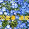 200記事達成!まさかの初成果(ホント?)ブログ報告とお礼【感謝】