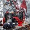 映画「マジンガーZ/INFINTY」をMX4Dで見たので感想!