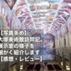 【写真多め】大塚国際美術館訪問記。展示室の様子を細かく紹介します【感想・レビュー】