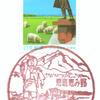 【風景印】恵庭恵み野郵便局(2019.5.24押印)