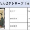 【切手買取】2次文化人切手シリーズ vol.22 本居宣長