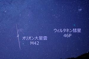 ふたご座流星群・精進湖~ダイヤモンド富士【撮影ツアー】