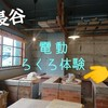 【鎌倉】長谷で電動ろくろを使った陶芸体験!駅近だから雨の日でもok!