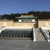 2018旅日記。台湾開運の旅 故宮博物館