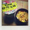 カルディの「黒酢香る 酸辣湯麺」を食べました。