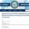 【対訳】(法定通貨と)両替可能な仮想通貨(CVC)を含む特定のビジネスモデルに対するFinCENの規制の適用(FIN-2019-G001)