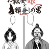 【本日公開】第56話「お転婆娘と顔無しの男」【web漫画】