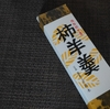 今日のおやつは高木の柿羊羹【広島みやげ】