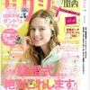 関西ゼクシィ 7月号で 素敵な指輪を紹介しています。