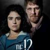 スハウエンダム~12の疑惑~ De 12 van Schouwendam #6 記憶の森