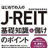 【コラム】割安なJ-REITを攻めるべきか~今J-REITが熱い!?3つの理由~★証券外務員は役に立つのかシリーズ①★