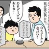 【 SmartHacks Magazine 】ちょっ子さんちのGoogle Home 第四話(+きゃん太レゴ作品)