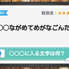 【No.23】小学生から解ける謎解き練習問題「なごんだ謎」(難易度★4)