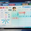240.オリジナル選手 道護俊大選手 (パワプロ2018)