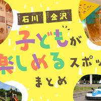 【石川・金沢】子どもが楽しめるスポットまとめ!屋内遊戯施設から公園、書店まで!
