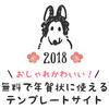 【2018年】無料で年賀状に使える!おしゃれかわいいデザイン、イラスト、テンプレート配布サイト5選