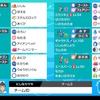 【ポケモン剣盾】トリルミミカビ+カバギャラ【S1最終823位】