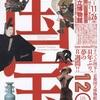 国宝展(第1期、第2期)@京都国立博物館