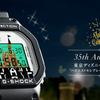 9月5日から抽選受付 東京ディズニーリゾート35周年記念 G−SHOCK