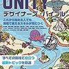 Unity デザイナーズ・バイブル が出るっぽい