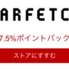 【リーベイツ】最大50%OFFセールスタート! 海外ブランドショッピングサイトFarfetch(ファーフェッチ)で7.5%ポイントバック!!