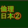鎌倉仏教 センター倫理・日本思想で高得点を取る!