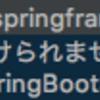 Spring Boot 1.4系から2.0系へのマイグレーションでやったこと