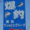 岡崎大樹寺店発 高級魚が釣れる陸上型釣り堀!