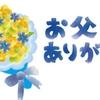 父の日のプレゼント!喜ばれる贈り物を勝手にランキング\(^o^)/