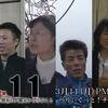 【3月11日】べりぃぐっと!チャンネル 東日本大震災特番