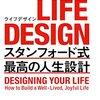 「LIFE DESIGN スタンフォード式 最高の人生設計」 2017
