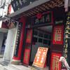 ◆上海・蘇州旅行 4日目(午後以降)。