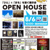 OPEN HOUSE in 飯能