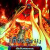 オレカバトル:星の章 融帝ダクラウ、第二形態へ