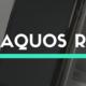 【嘘偽無】AQUOS Rレビュー!液晶のSHARPはまだ死んでいなかった!?