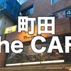 【カフェ巡り】町田 「The CAFE」ゆったりと過ごせるオシャレで良い場所。
